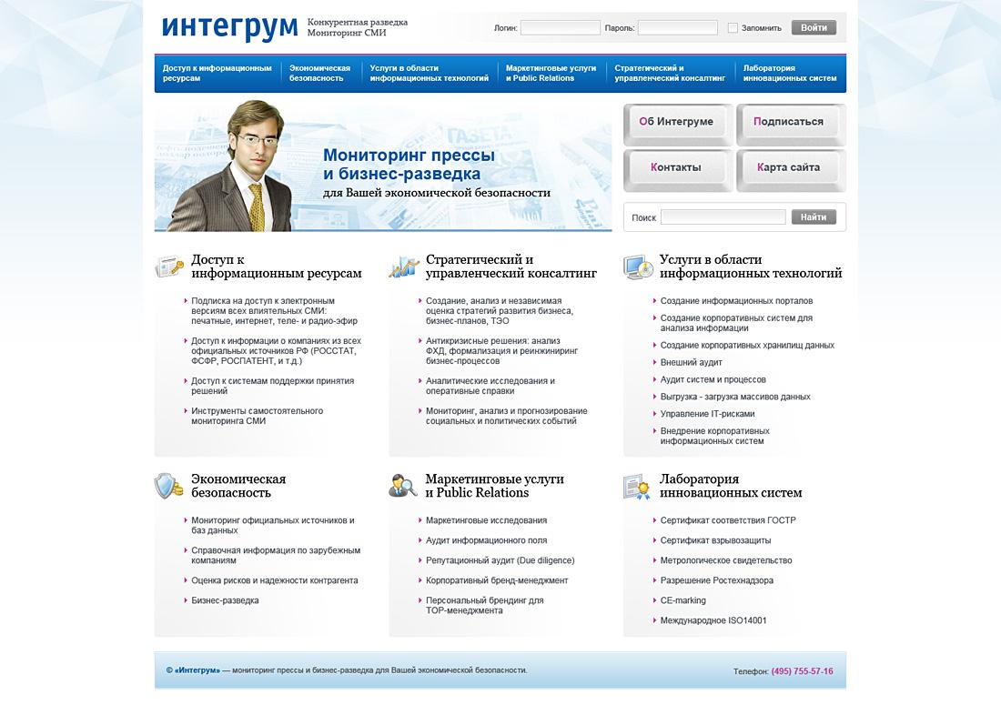 Дизайн сайта для Integrum.ru