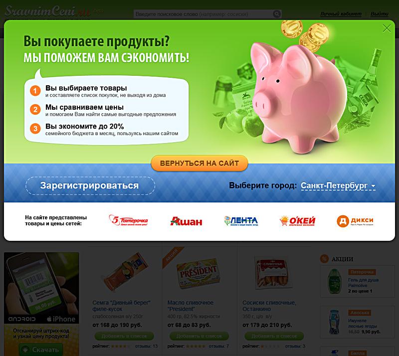 """Вводная страница для """"СравнимЦены.ру"""""""