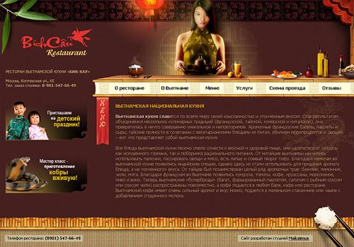 Вьетнамский ресторанчик