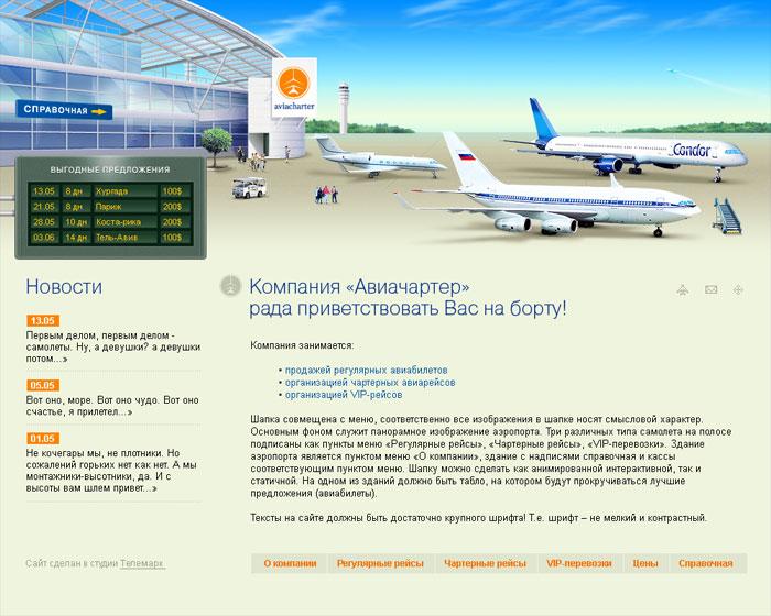Компания Авиачартер