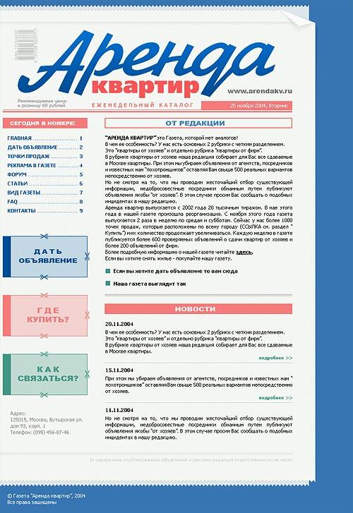 газета «Аренда квартир»