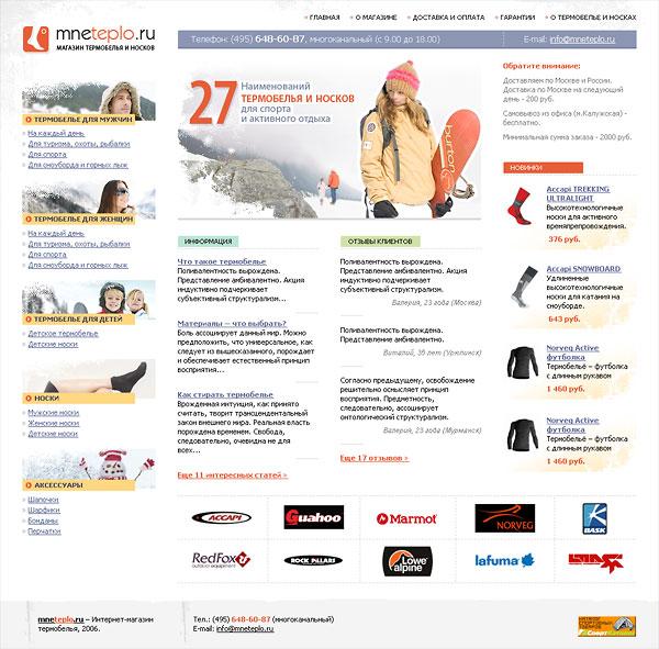интернет-магазин mneteplo.ru (главная)