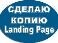 Скопирую любой lending page