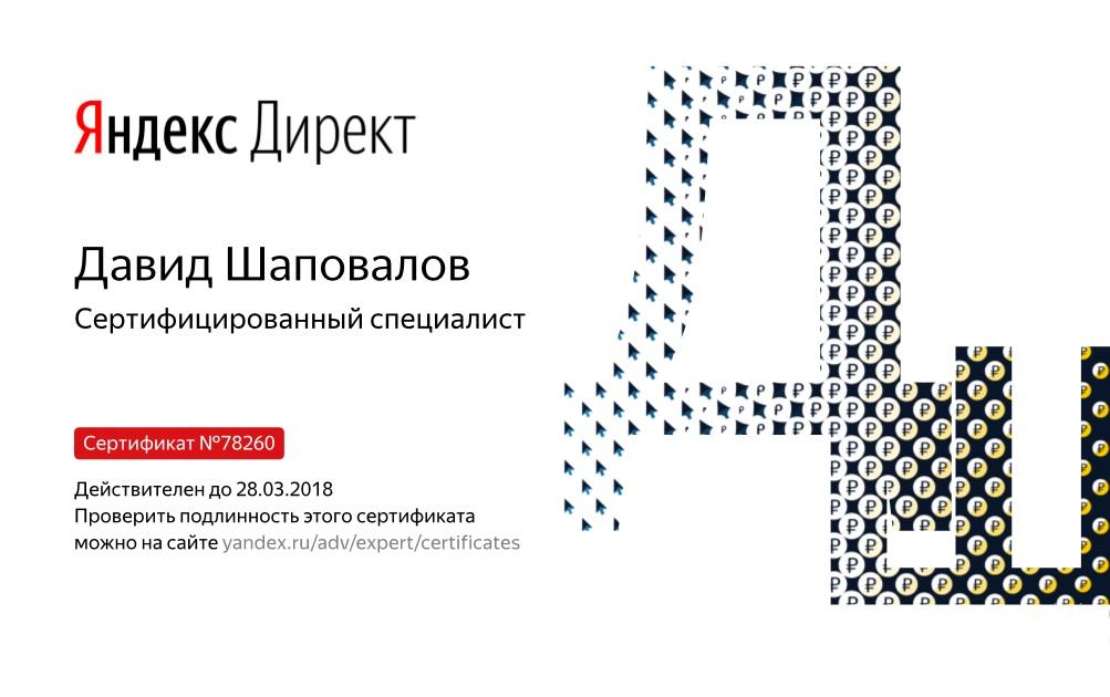 Сертификат Яндекс Директа