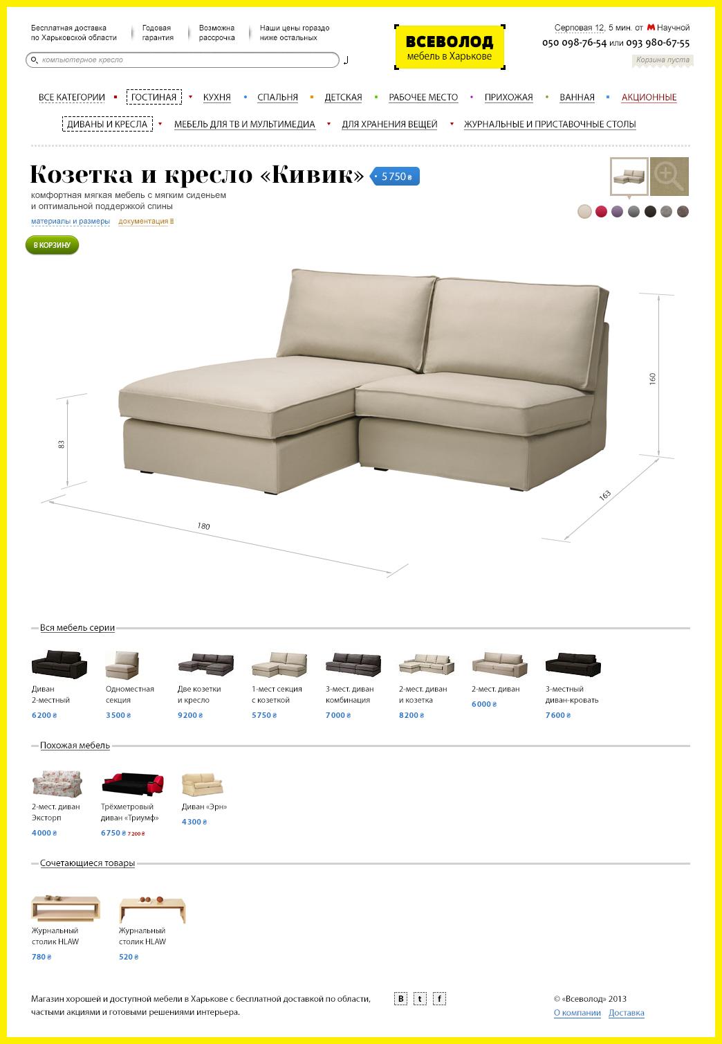 Магазин мебели «Всеволод»