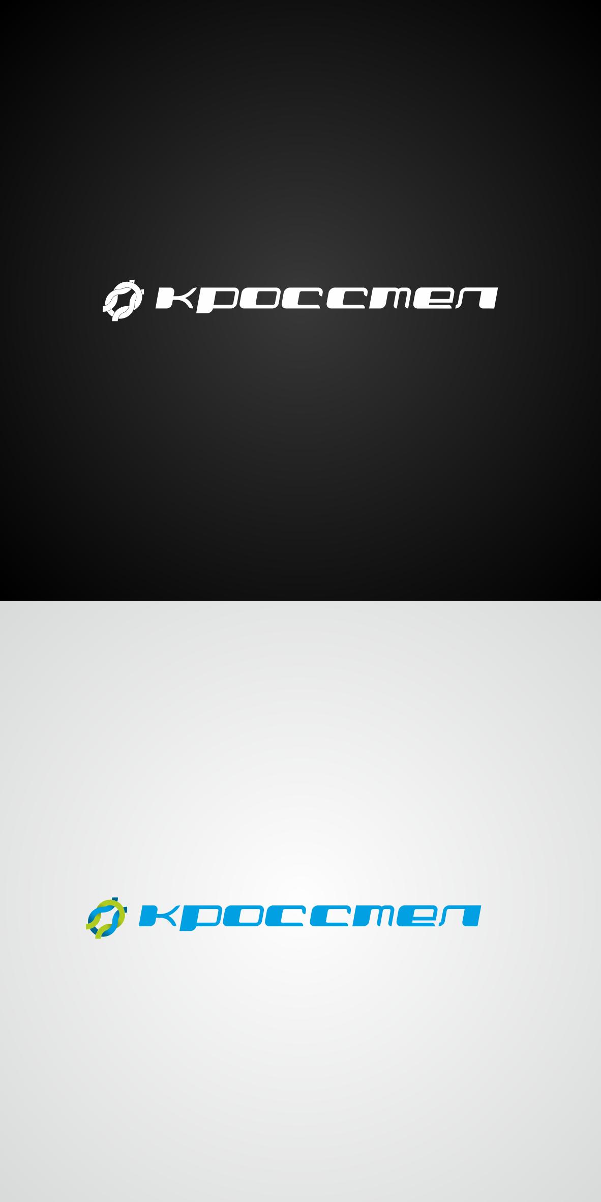 Логотип для компании оператора связи фото f_4eeedad8126e5.png