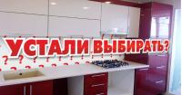 html5 Скинали на кухне