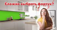 html5 баннер Скинали кухни