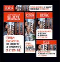 html5 баннер Апартаменты