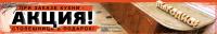 html5 баннер кухни акция