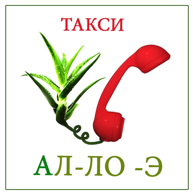 придумать логотип для такси фото f_646539c31d1c9d0d.png