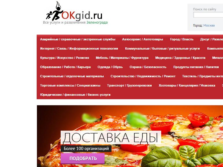 Логотип для сайта OKgid.ru фото f_79357c3bcd9412e2.png