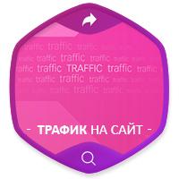Привлечение трафика на сайт