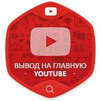 Вывод на главную страницу YouTube