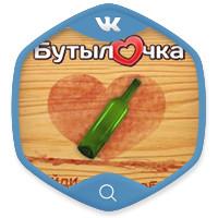 Продвижение крупнейшего приложения вконтакте -  Бутылочка