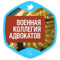 Продвижение ГВКА в twitter