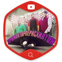 1 000 000 просмотров на YouTube