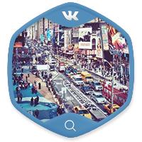 Продвижение группы вконтакте - Нью-Йорк