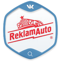 Продвижение группы вконтакте - ReklamAuto