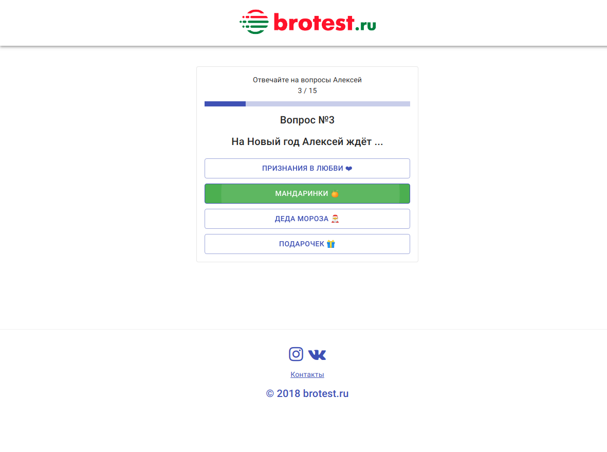Сайт brotest.ru