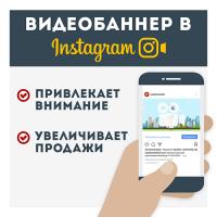 Видеобаннеры в Instagram