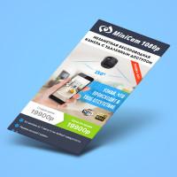 Minicam 1080p (Мобильный лендинг)