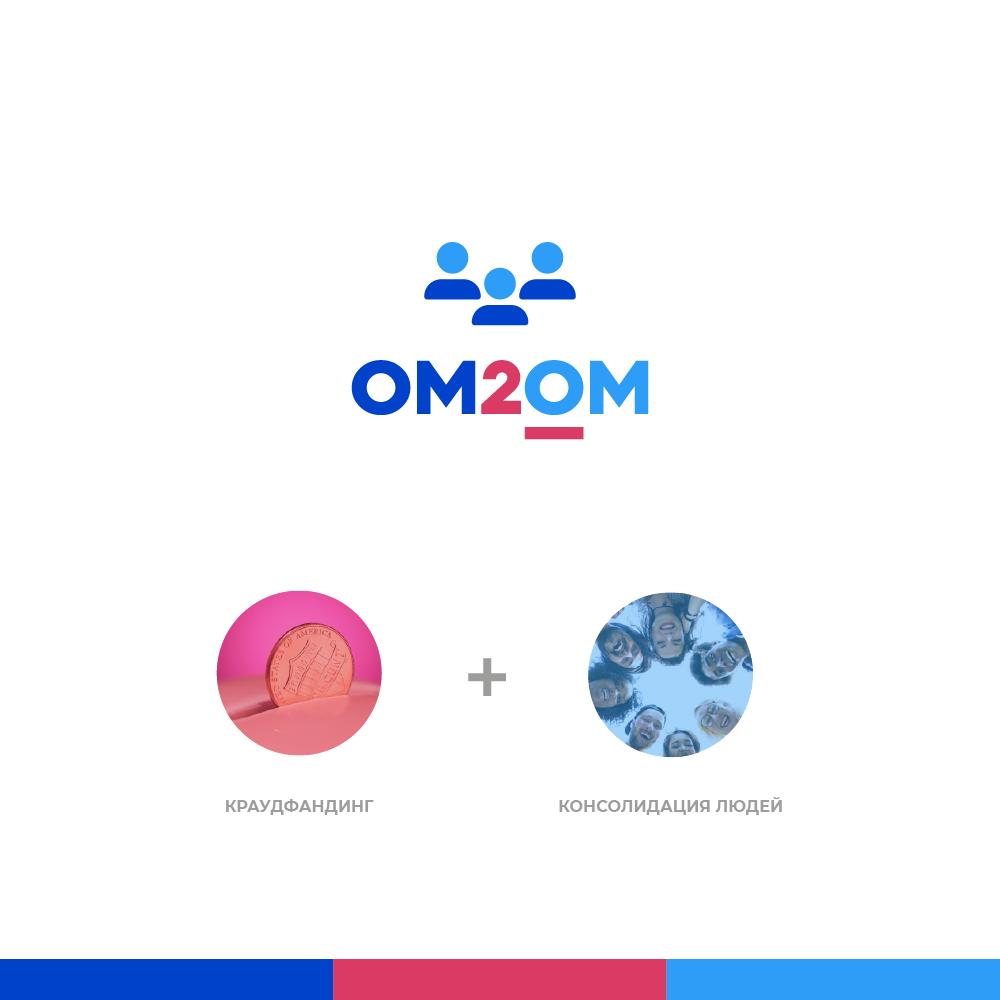 Разработка логотипа для краудфандинговой платформы om2om.md фото f_0715f5fb9cd5ffff.png
