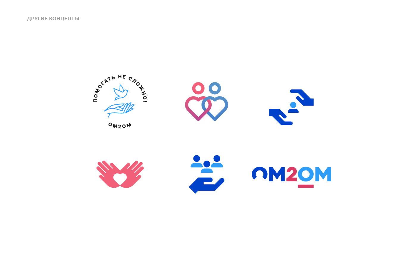 Разработка логотипа для краудфандинговой платформы om2om.md фото f_5445f5fb9d6e259c.png