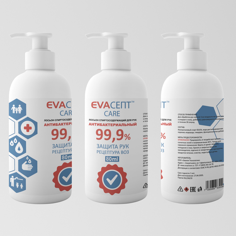 Доработать этикетку кожного антисептика фото f_2595eb1498d7fc33.jpg