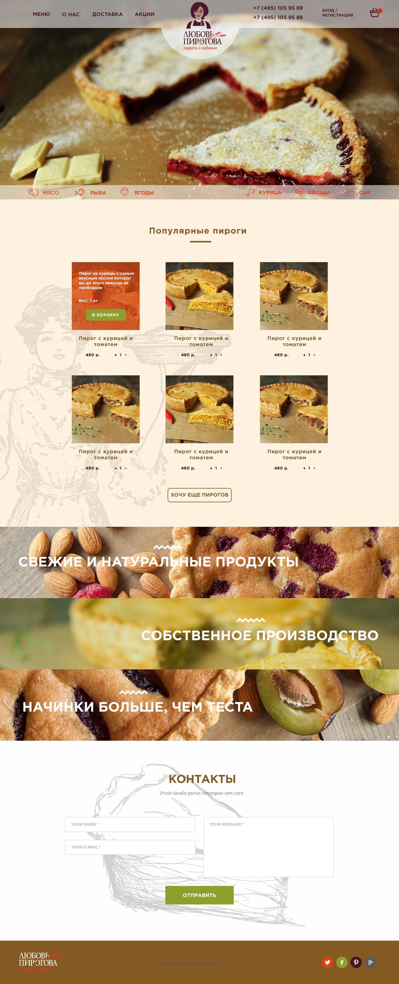 Разработка дизайна сайта lovepirogova.ru фото f_46156b5431997a84.jpg