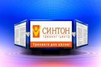 Расшифровка аудио для компании Синтон - тренинг центр