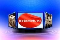 Наполнение сайта www.belomeb.ru