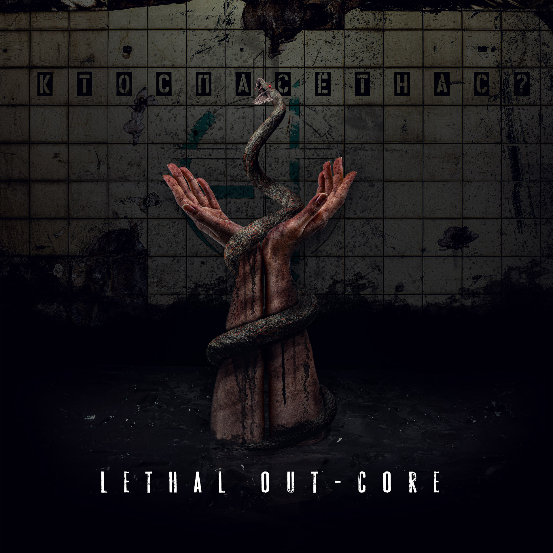 Обложка для трека Lethal Out-Core - Кто спасёт нас?