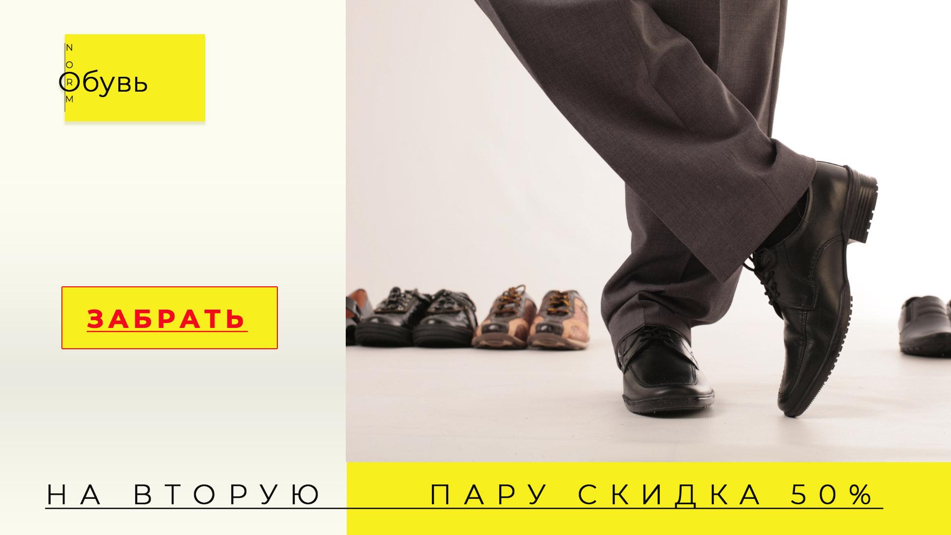 Баннер обувь