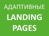 Разработка адаптивных landing pages