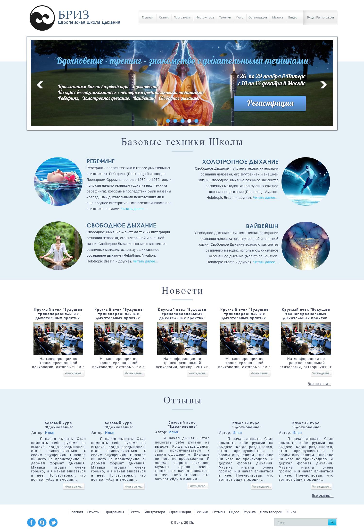 Креативный дизайн главной страницы breathe.ru фото f_622528ca14599895.jpg
