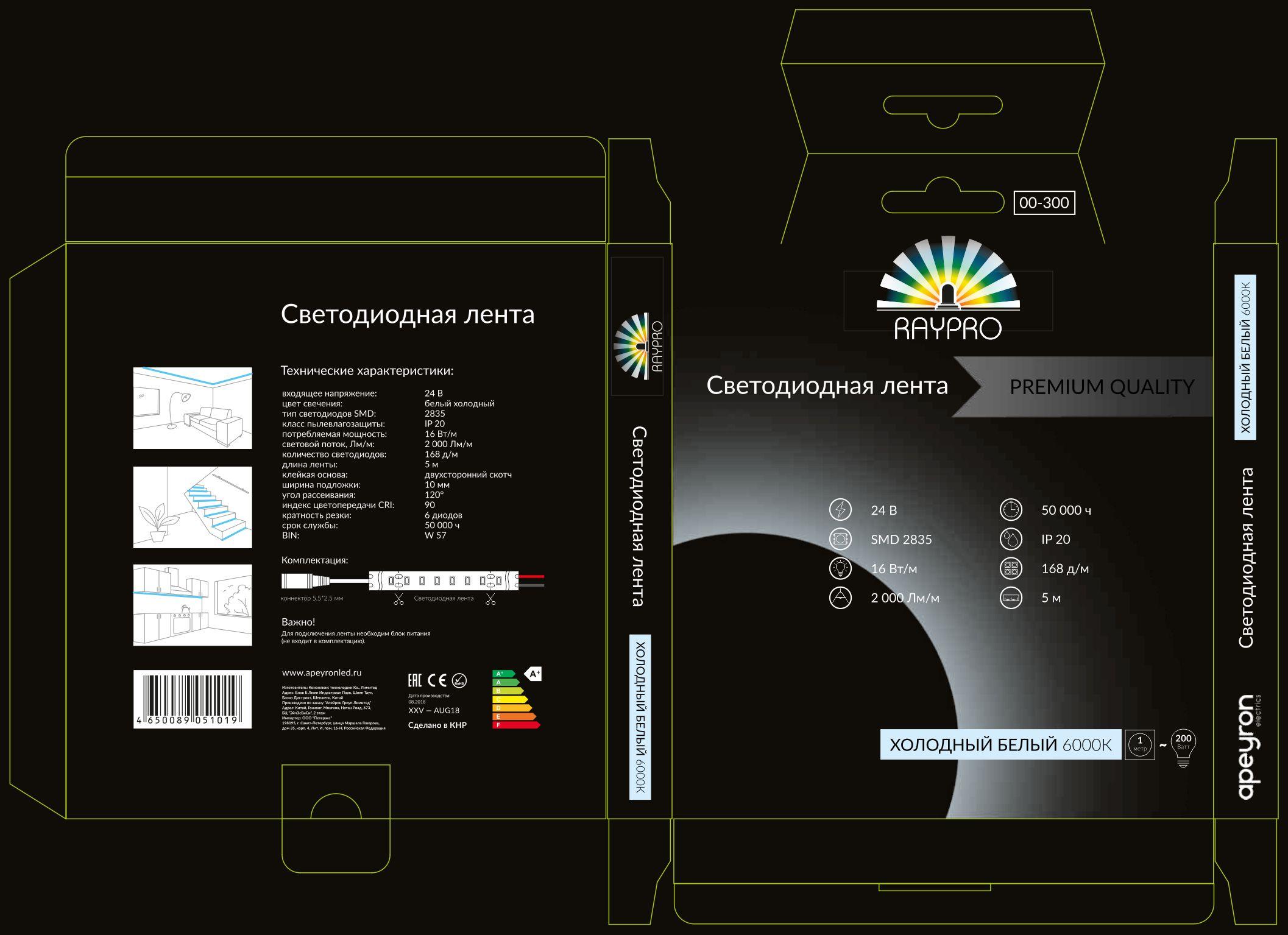 Разработка логотипа (продукт - светодиодная лента) фото f_0675bc3a769b62b2.jpg