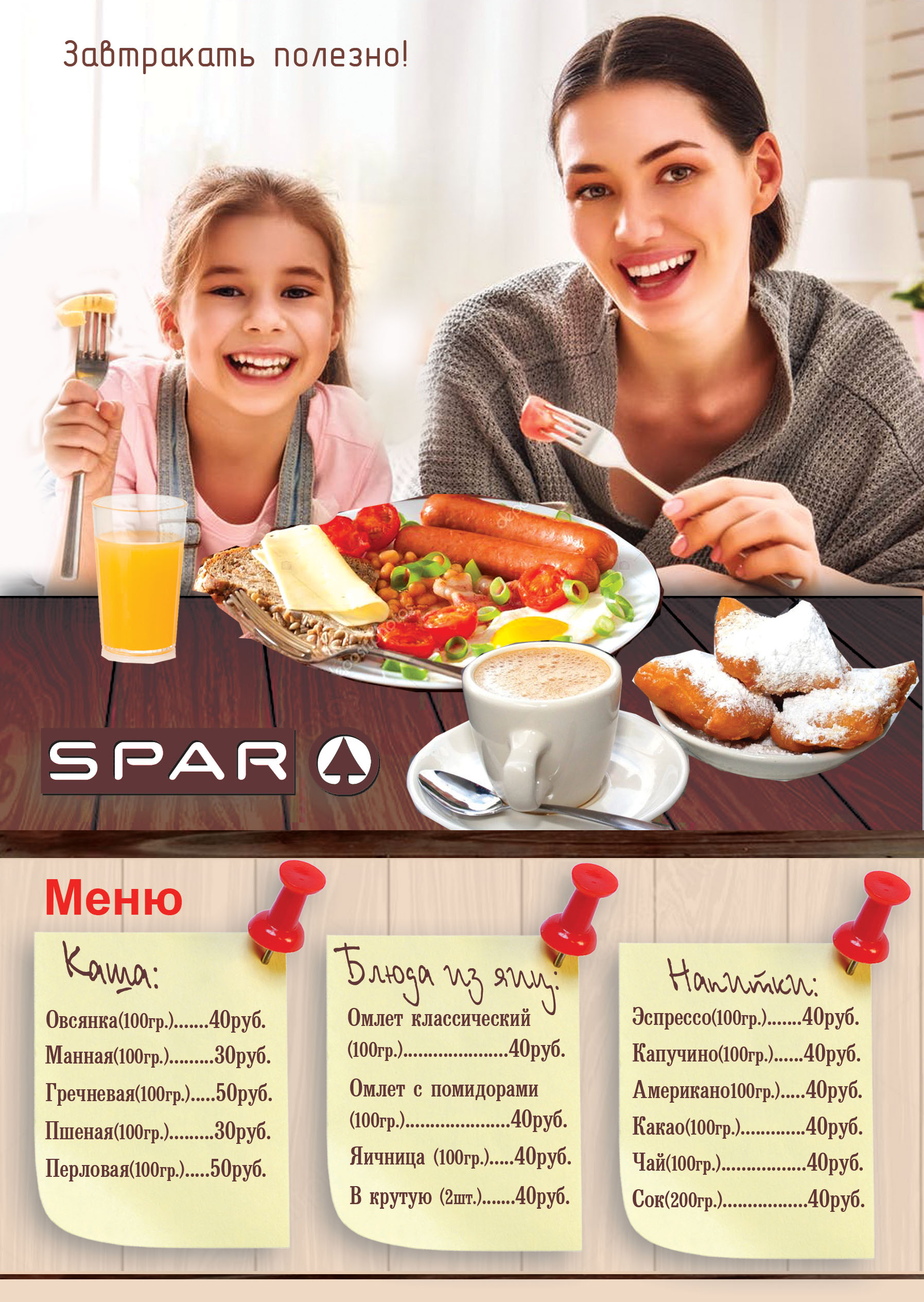 Дизайн листовки для магазина SPAR фото f_3505cb5d098a9cda.jpg