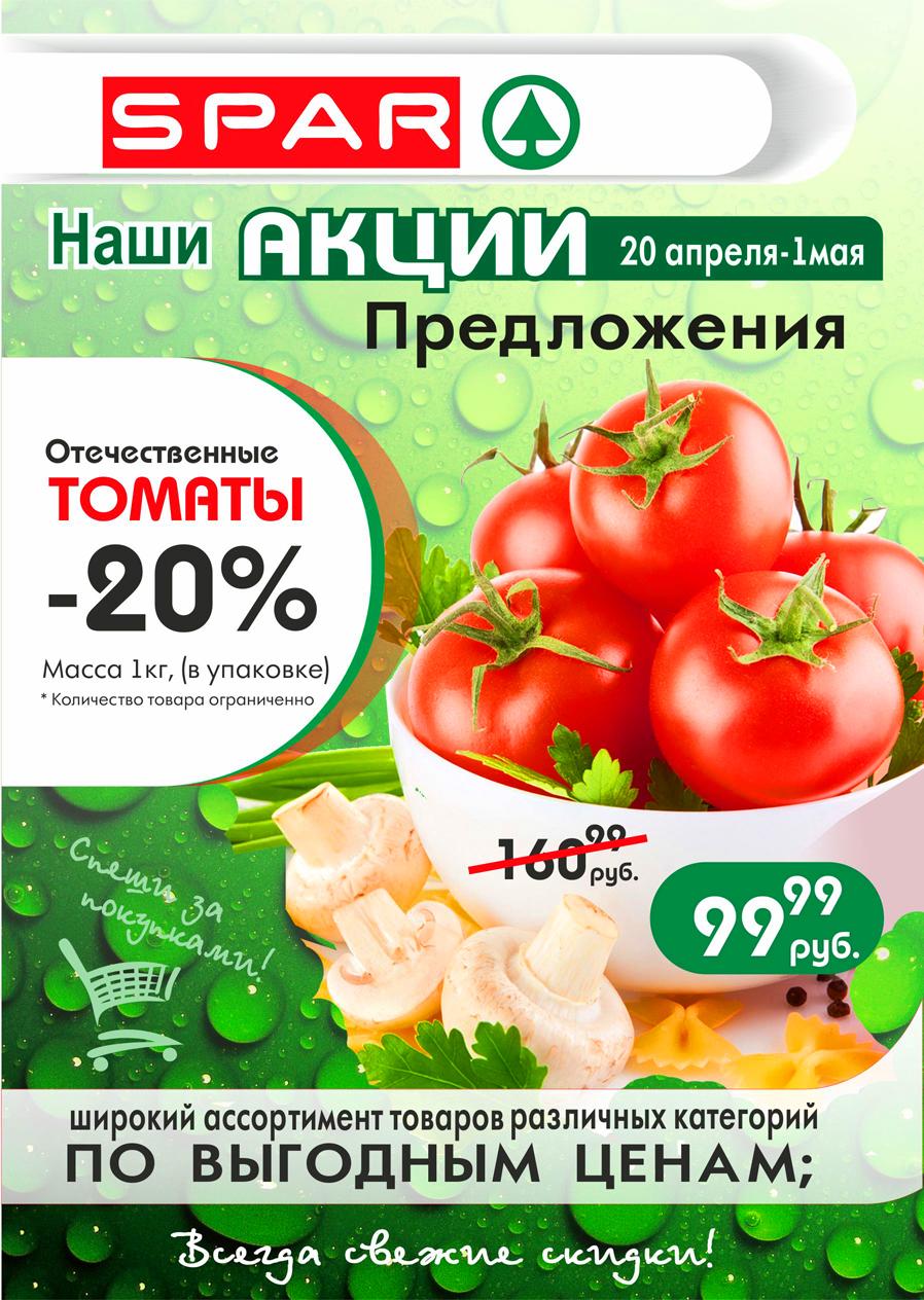 Дизайн листовки для магазина SPAR фото f_5015cb0820be6b5f.jpg