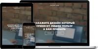 Адаптивный сайт порфолио