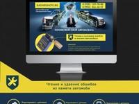 Дизайн лэндинга (одностраничный сайт)