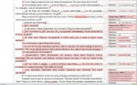 Литературное редактирование детских рассказов