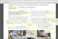 INTERNORM, корректура каталога в PDF