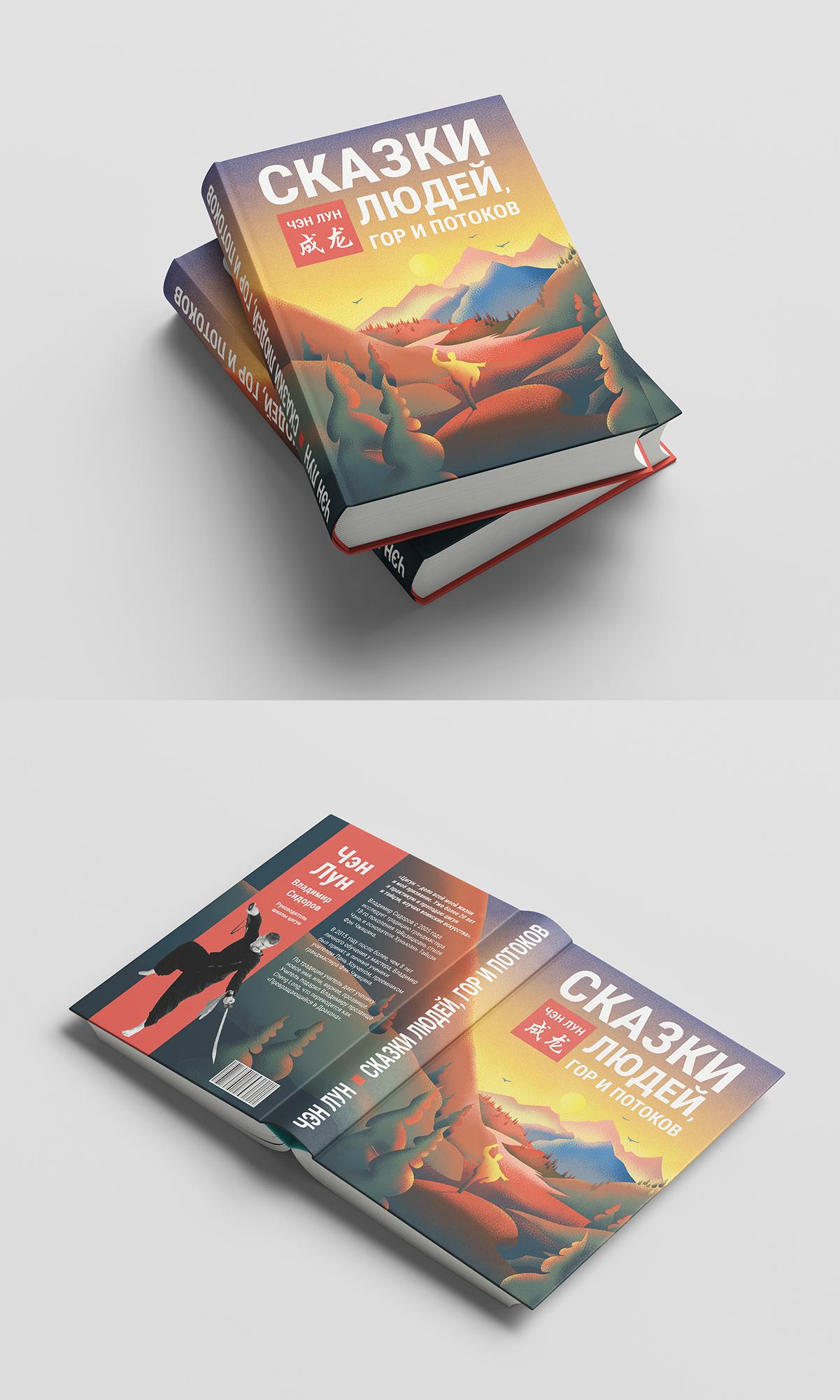 Обложка для книги фото f_7435eca9bbe55a6c.jpg