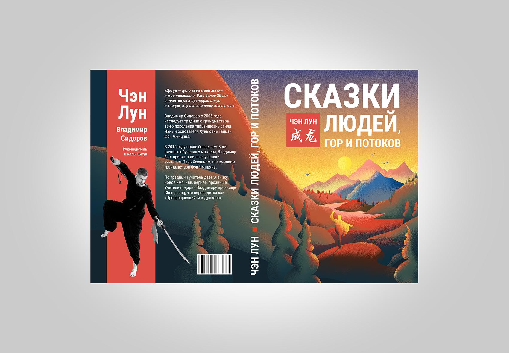 Обложка для книги фото f_8035eca9bd5aeb29.jpg