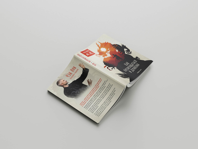 Обложка для книги фото f_9315f5630d640087.jpg