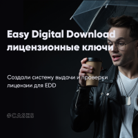 Easy Digital Download система выдачи лицензии