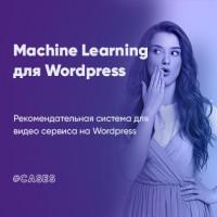 Машинное обучение для Wordpress