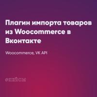 Плагин импорта товаров с Woocommerce в Вконтакте