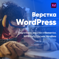 Верстка XD для WordPress